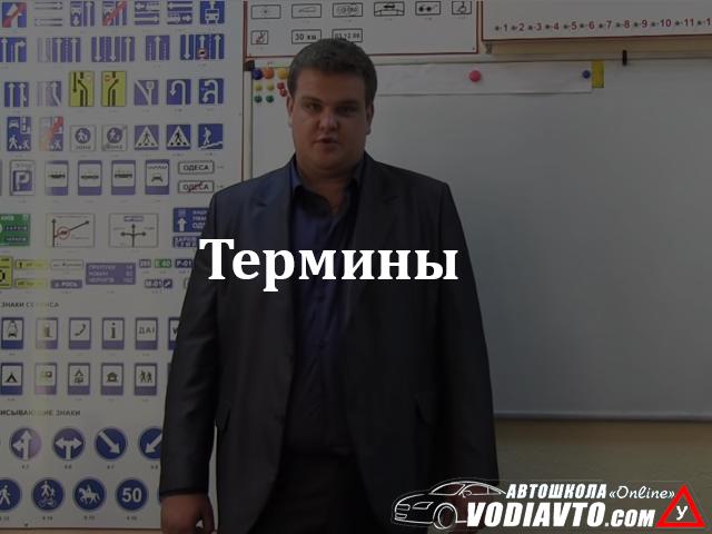 Уроки пдд видео украина